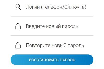 восстановление пароля газпром север