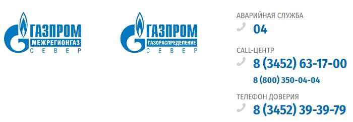 горячая линия север газпром