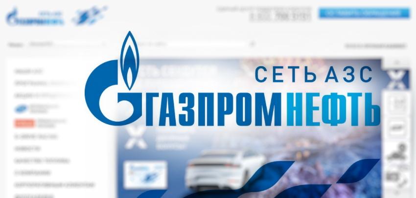 Сеть АЗС Газпром лого