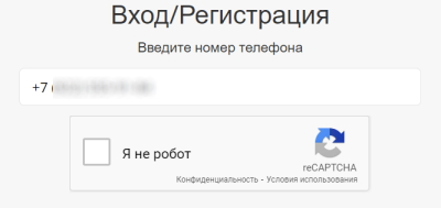 регистрация я не робот гетт