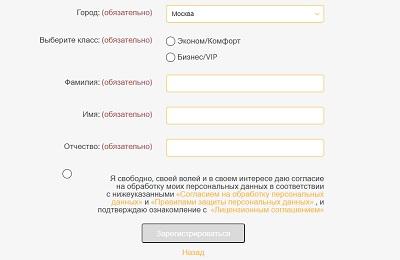 форма регистрации гетт
