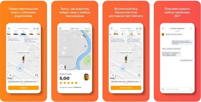 мобильное приложение гетт скриншоты