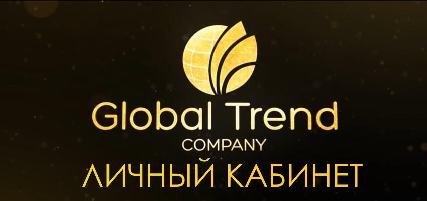 глобал тренд