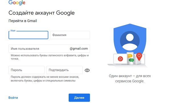 создайте аккаунт гугл
