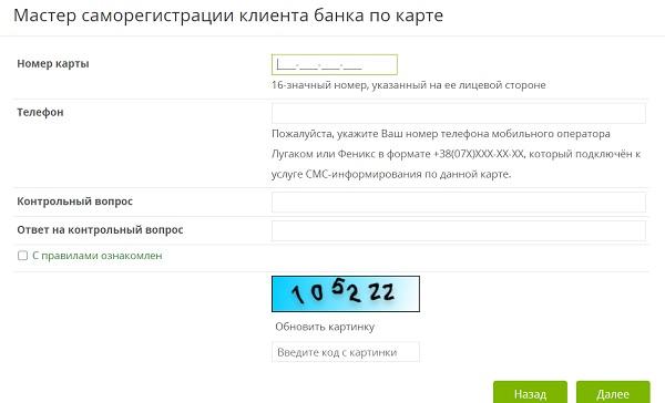 регистрация госбанка