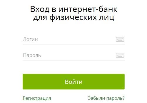 интернет банк госбанка