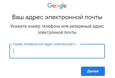 гугл восстановление доступа