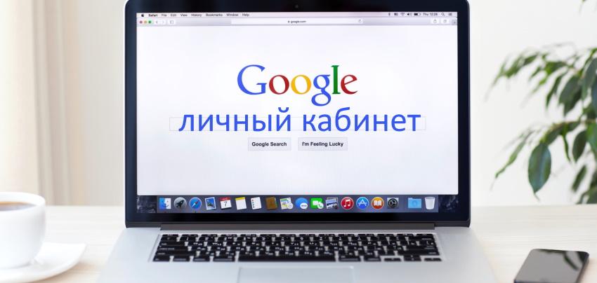 гугл главная картинка
