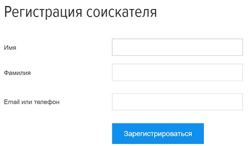 регистрация соискателя