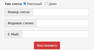 восстановление пароля инстафорекс