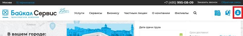 навигационная панель сайта байкал сервис