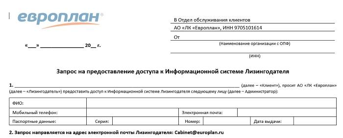 бланк заявки на регистрацию