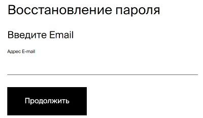 восстановление пароля каркаде