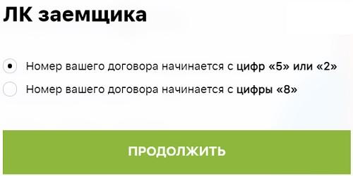 лк заемщика купи не копи