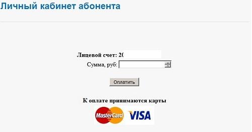 оплата услуг газа онлайн