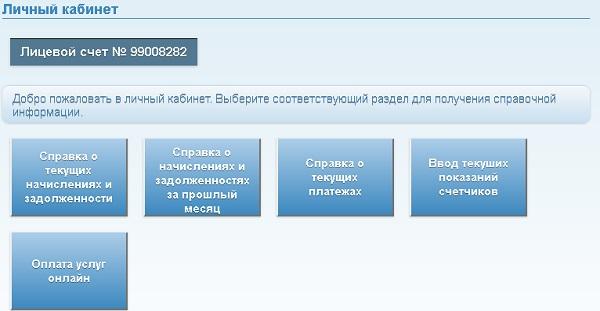 интерфейс лк квц