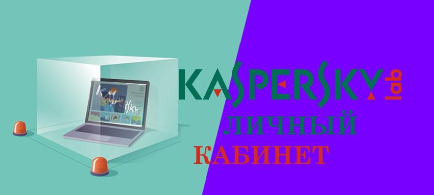 ГЛАВНАЯ СТРАНИЦА КАСПЕРСКИЙ