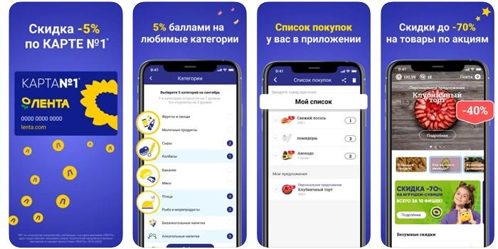 мобильное приложение лента скриншоты