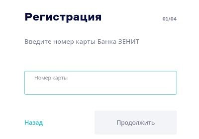 регистрация онлайн банка