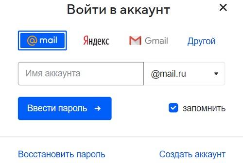 вход майл.ру