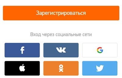 регистрация мегого через соцсети