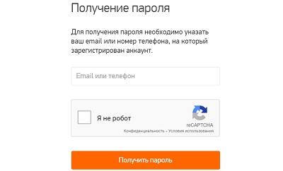 получение пароля мегого