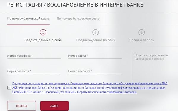 регистрация лк