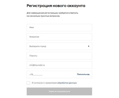 форма регистрации мир хендэ