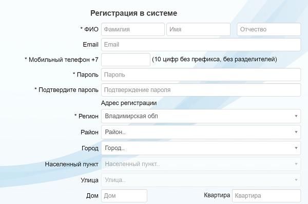 форма регистрации газпром владимир