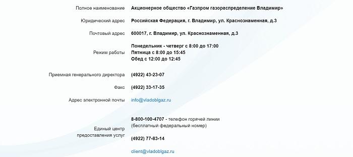 контактная информация владимир газпром