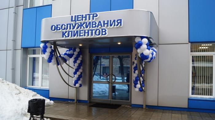 Центр обслуживания клиентов