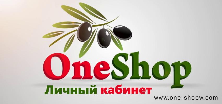 Компания one shop