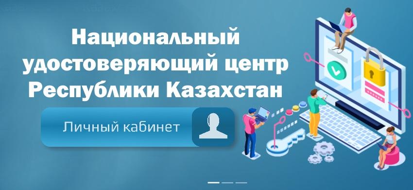 главная Национальный удостоверяющий центр Республики Казахстан
