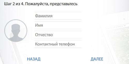 регистрация пандора 3