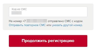 продолжить регистрацию профи.ру