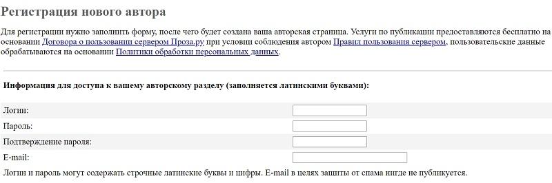 проза ру регистрация 1