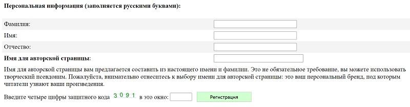 регистрация проза 2