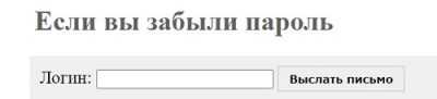 забыли пароль проза