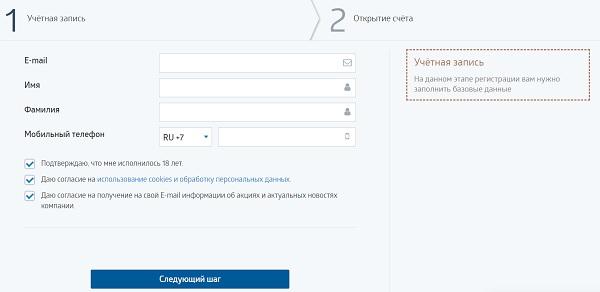 регистрация робофорекс