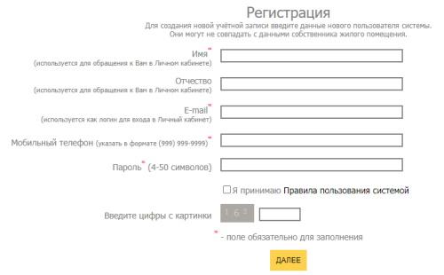 регистрация личного кабинета сибэко физлица