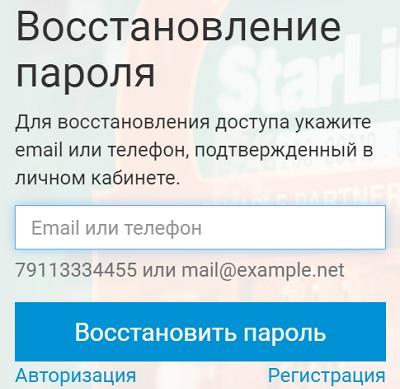 восстановления пароля старлайн