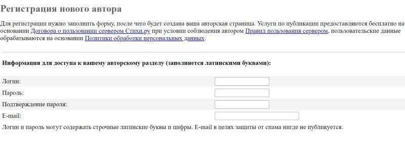 регистрация стихи ру 1