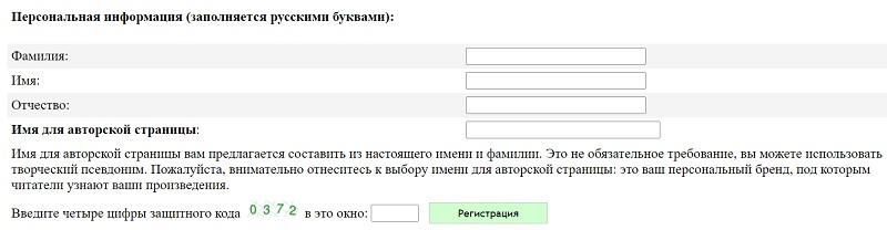 регистрация стихи ру 2