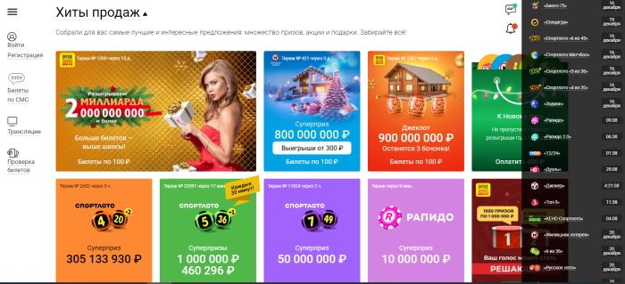 сайт 100лото