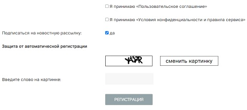 анкета регистрации тапервер капча