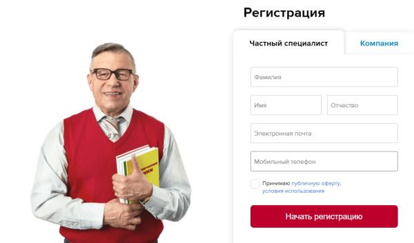 регистрация репетитора