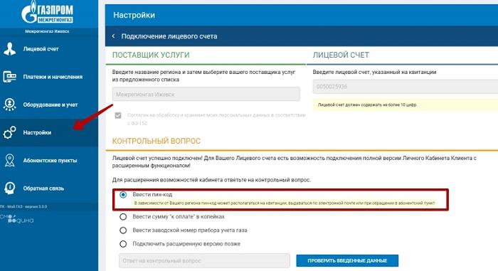 """Перейдите в """"Настройки"""" Газпром ЛК и выберите поставщика услуг."""