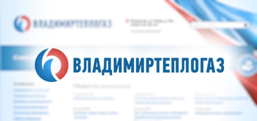 ООО Владимиртеплогаз