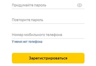 регистрация яндекс лк