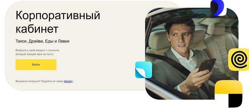 яндекс такси корпоративным